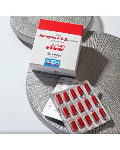 ASD  60 CAPSULES A.S. DOROGOV  stimulator WITH ASD FRACTION  FOR IMMUNITY