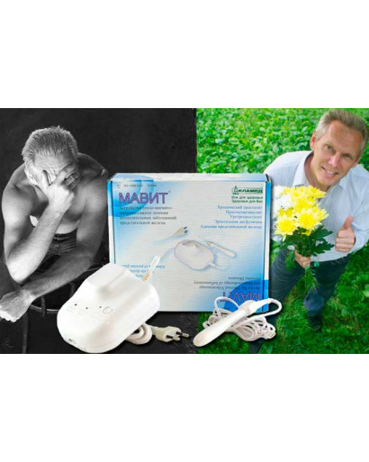 MAVIT ( ULP -01) device for prostate gland inflammatory diseases thermal vibromassage magnetic therapy