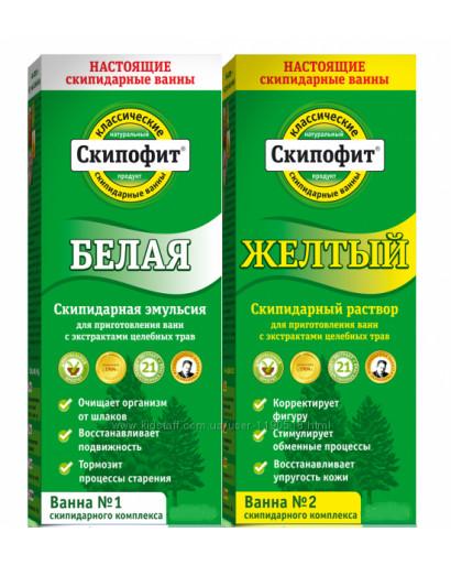 Set of 2 bottles Zalmanov  white  and yellow turpentine emulsion for bath  500  ml